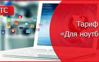 МТС тариф для ноутбука безлимитный интернет описание как подключить