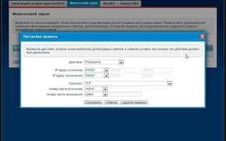 Настройка проброса портов в интернет-центре (для версий NDMS 2.11 и более ранних)