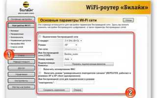 Тарифы на безлимитный интернет 4G для Wi-Fi роутера Билайн: цена и описание