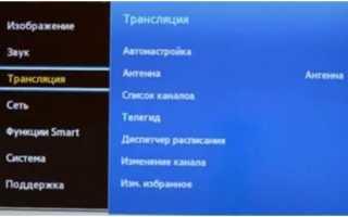 Как настроить цифровые каналы на телевизоре Samsung — на новых и старых моделях</a></noscript>