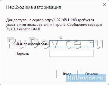 Авторизация на роутере Zyxel Keenetic Lite 2