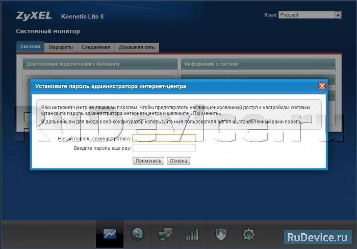 Смена заводского пароля на роутере Zyxel Keenetic Lite 2