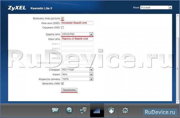Настройка Wi-Fi на роутере Zyxel Keenetic Lite 2