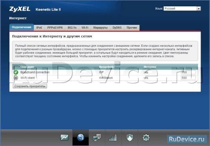 Настройка подключения к Интернет на роутере Zyxel Keenetic Lite 2