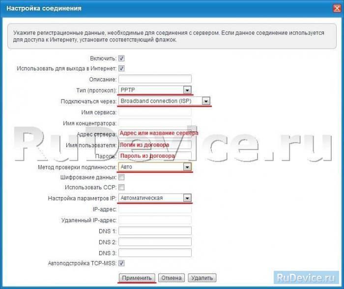 Настройка PPTP (VPN) при автоматическом получении локального IP адреса на роутере Zyxel Keenetic Lite 2