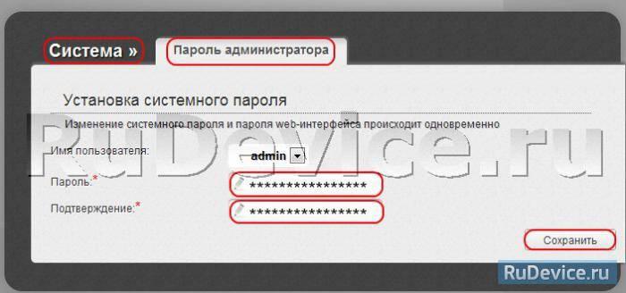 Смена заводского пароля на роутере D-Link DIR-300 NRU B5 B6 B7