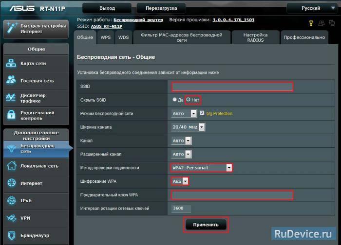 Настройка Wi-Fi на роутере Asus RT-N11P