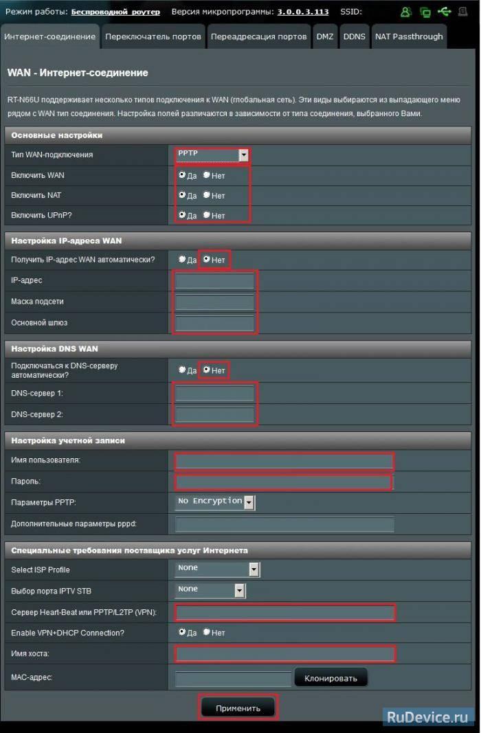 Настройка PPTP (VPN) при статическом локальном IP адресе на роутере Asus RT-N11P