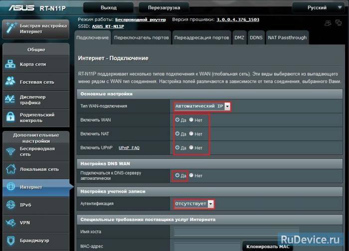 NAT при автоматическом получении IP адреса (DHCP) на роутере Asus RT-N11P