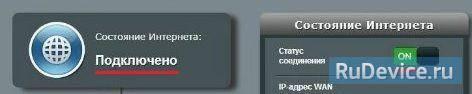 Проверка статуса подключения к Интернет на роутере Asus RT-N11P
