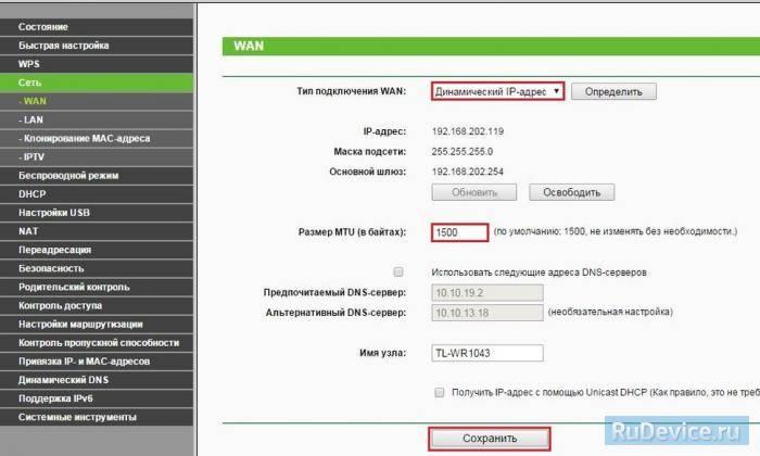 NAT при автоматическом получении IP адреса (DHCP) на роутере TP-Link TL-WR743ND