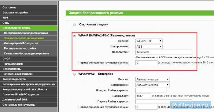 Настройка Wi-Fi на роутере TP-Link TL-WR743ND