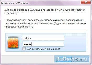 Авторизация на роутере TP-Link TL-WR720N