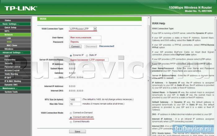 Настройка L2TP подключения на роутере TP-Link TL-WR720N