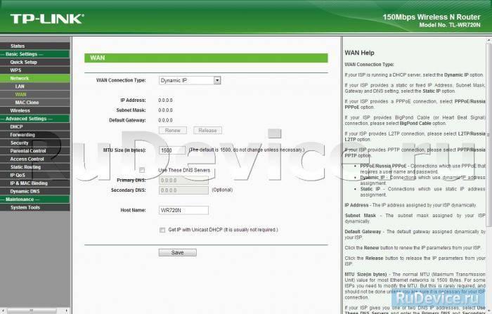 NAT при автоматическом получении IP адреса (DHCP) на роутере TP-Link TL-WR720N