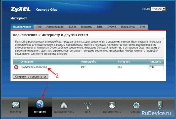 Настройка сетевого подключения на роутере ZyXEL Keenetic Giga