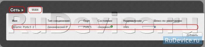 Настройка подключения к Интернет на роутере D-Link DIR-300 NRU B5 B6 B7