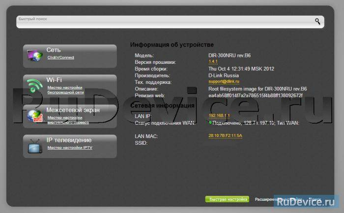 Проверка статуса подключения к Интернет на роутере D-Link DIR-300 NRU B5 B6 B7