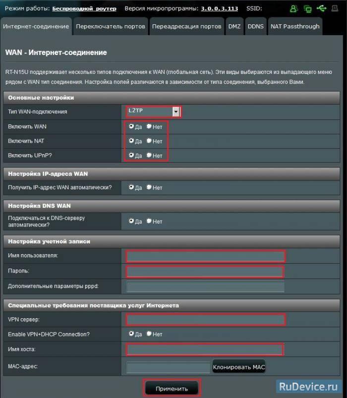 Настройка L2TP подключения на роутере Asus RT-N11P