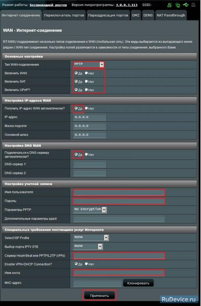 Настройка PPTP (VPN) при автоматическом получении локального IP адреса на роутере Asus RT-N11P