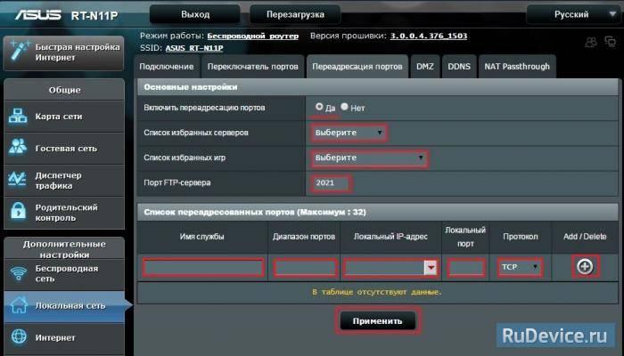 Переадресация/проброс портов на роутере Asus RT-N11P