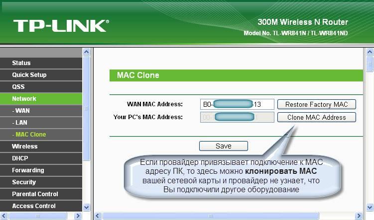 pp_image_17182_3xma38eorttp-link-klonirovanie.jpg