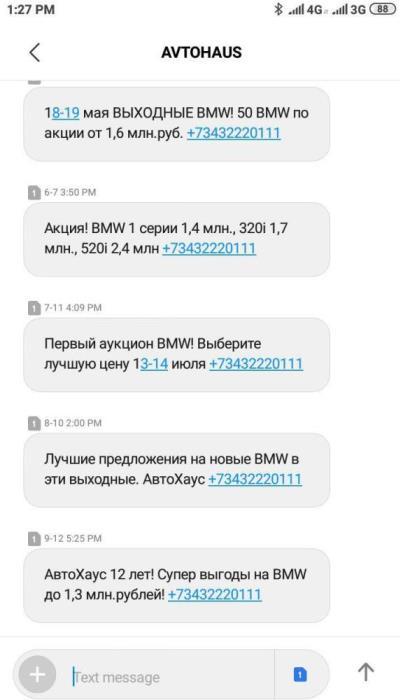 skrinshot_reklamnoe-sms-s-alfa-nomera.jpg