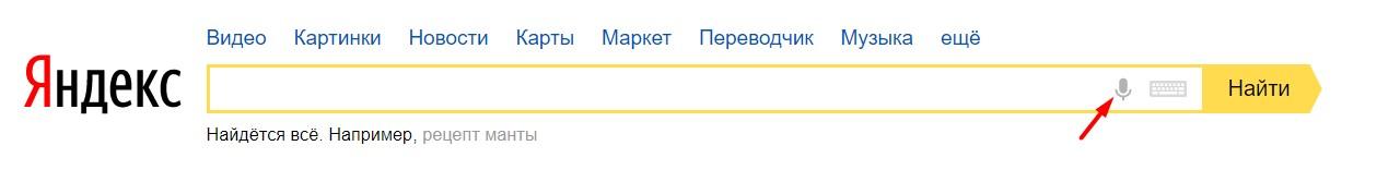 Aktivatsiya-golosovogo-poiska-YAndeks.jpg