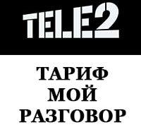 tarif-moi-razgovor-na-tele2-4-200x180.jpg
