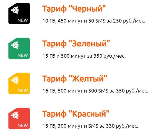 1-motiv-tarify-internet-dlya-telefona.jpg
