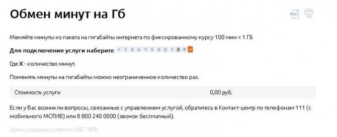 1-gigabajty-ne-smogut-zakonchitsya-esli-obmenivat-ih-na-minuty.jpg