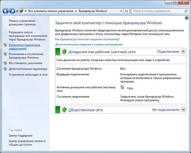 slishkom_slaboe_podklyuchenie_skype3.jpg