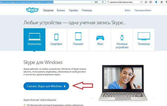 slishkom_slaboe_podklyuchenie_skype9.jpg