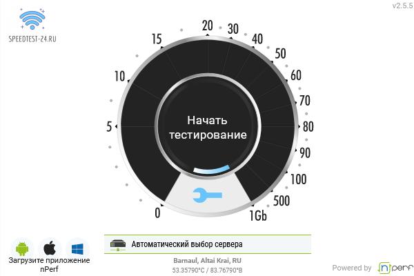 speedtest-24.png
