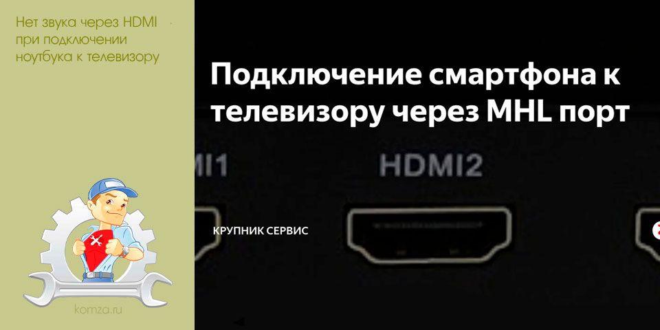 net-zvuka-cherez-hdmi-pri-podkljuchenii-noutbuka-k-televizoru.jpg