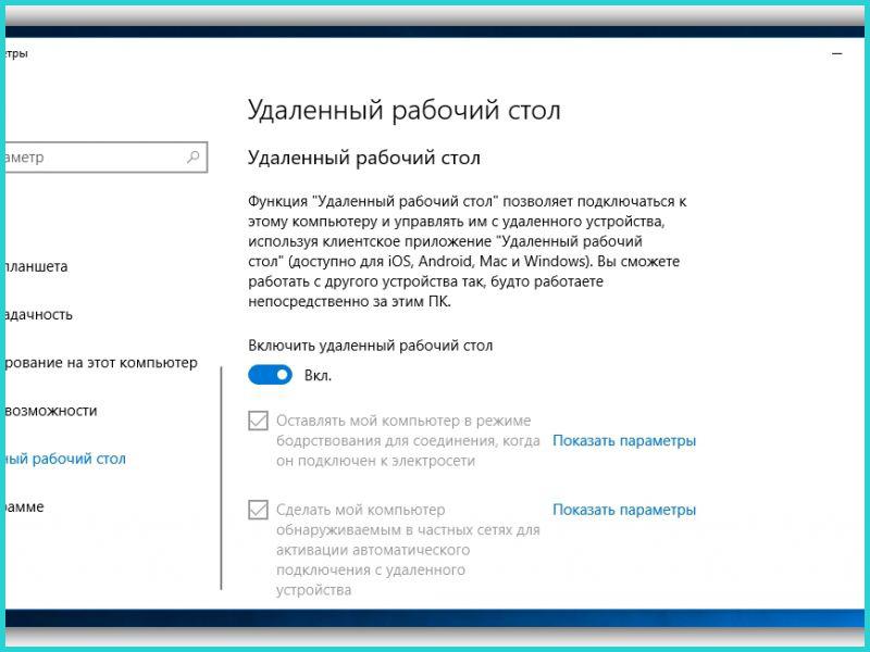 Udalennyj-rabochij-stol-Windows-10.png