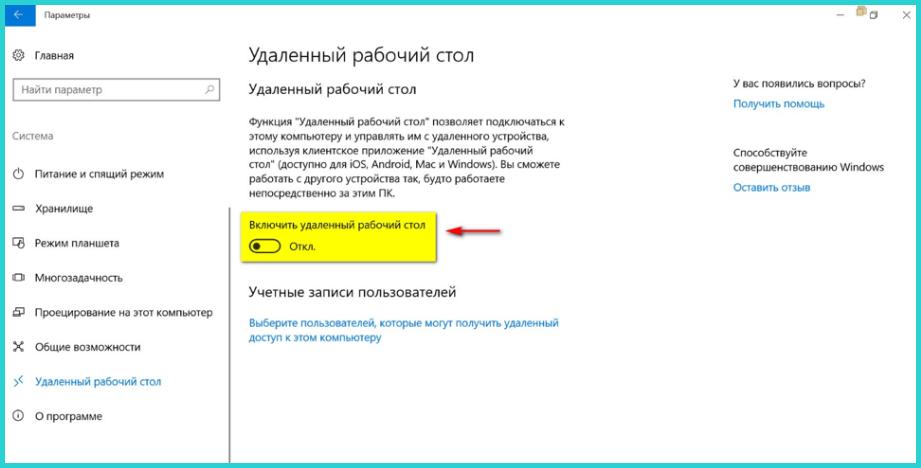 V-parametre-Vkljuchit-udalennyj-rabochij-stol-levoj-knopkoj-myshi-perekljuchaem-polzunok-v-rezhim-Vkl.-.png