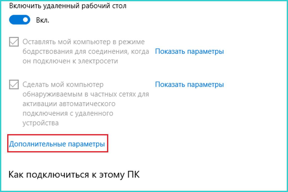 Proveryaem-chtoby-na-punktah-stoyali-galochki-nazhimaem-na-ssylku-Dopolnitelnye-parametry-.png