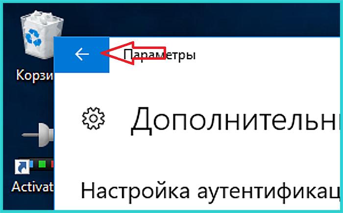 Nazhimaem-na-strelochku-v-levom-verhnem-uglu-okna-chtoby-vernutsya-k-predydushhim-nastrojkam.png
