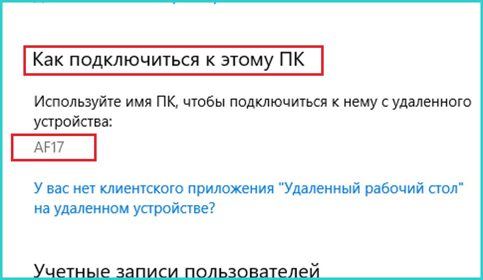 Nahodim-v-spiske-razdel-Kak-podkljuchitsya-k-etomu-PK-zapisyvaem-imya-kompjutera.png
