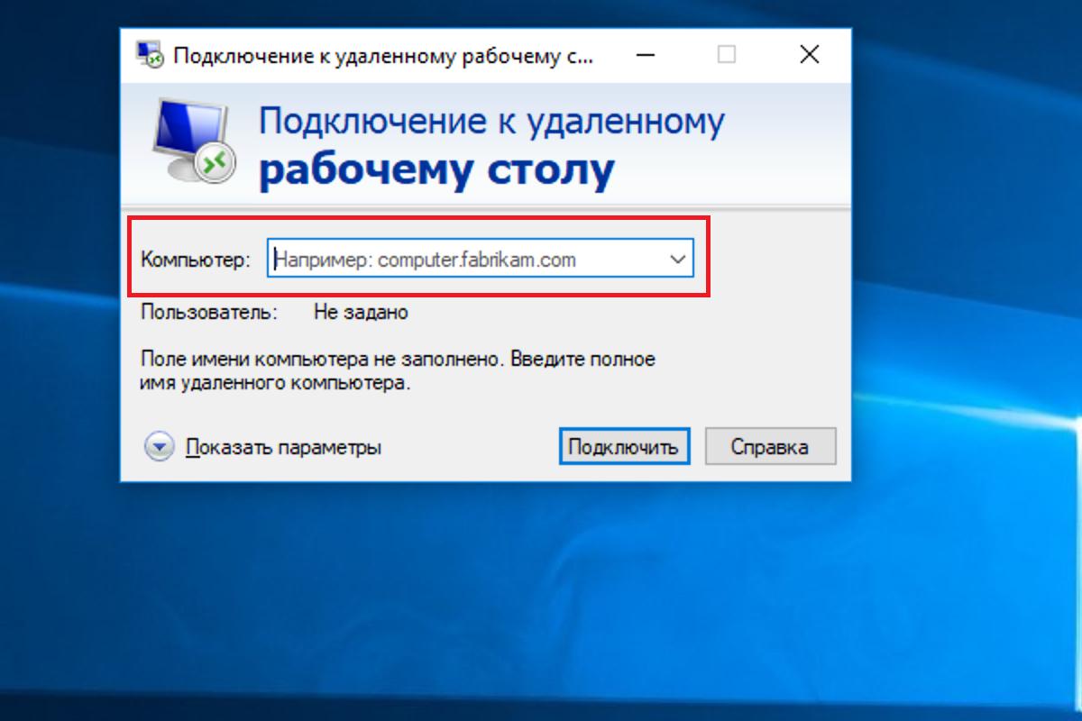 V-pole-Imya-kompjutera-vvodim-zapisannoe-v-proshloj-chasti-imya-celevogo-kompjutera-AF17-.png