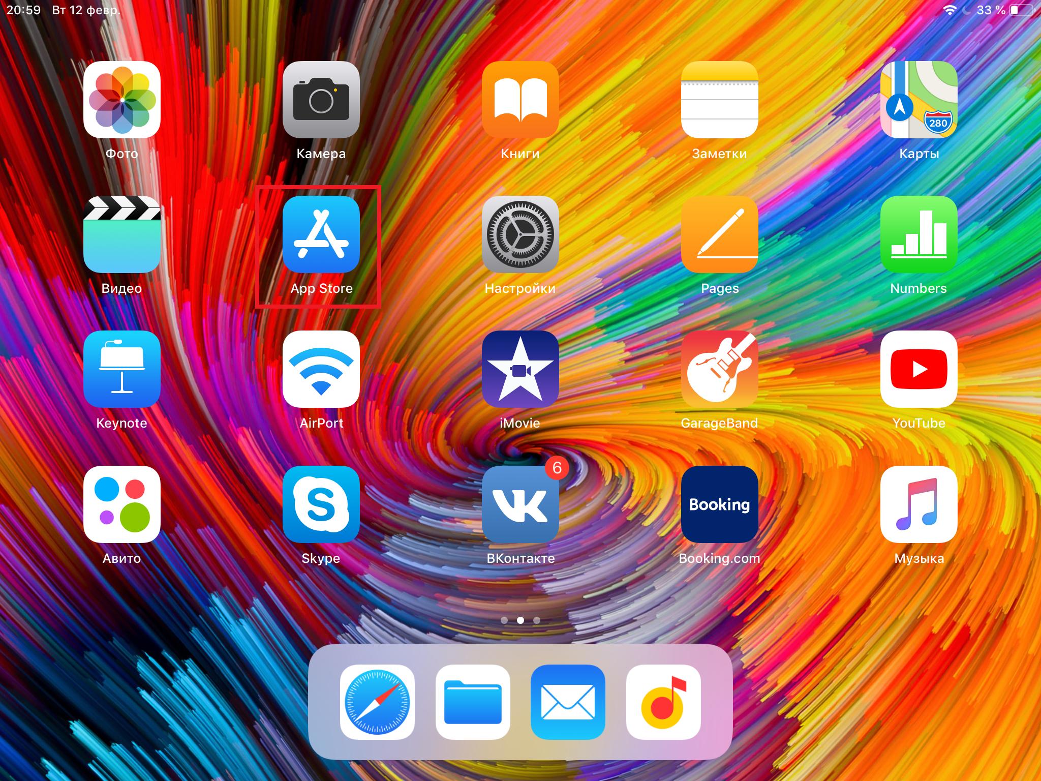 Vybiraem-na-glavnom-ekrane-plansheta-ikonku-AppStore.png