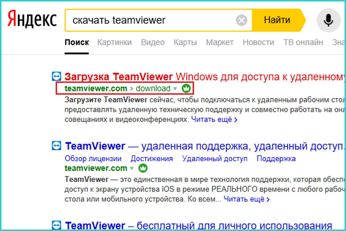Zadaem-v-poiskovuju-sistemu-zapros-skachat-TeamViewer-perehodim-po-pervoj-ssylke-na-sajt-razrabotchika.png