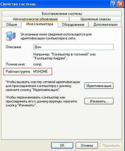 ne_vidit_kompyutery_v_seti_windows_7_1.jpg