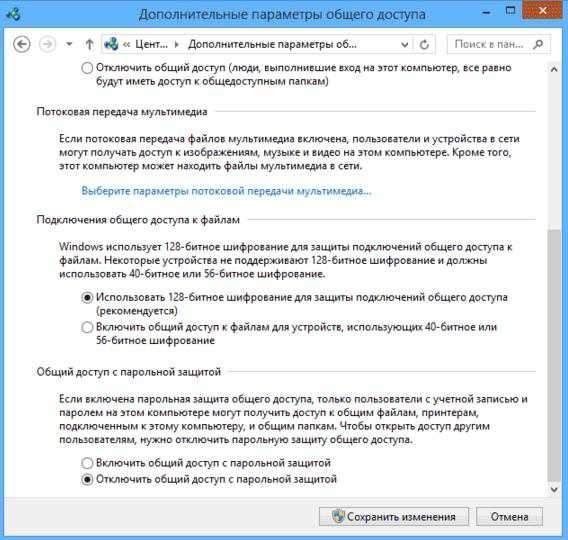 ne_vidit_kompyutery_v_seti_windows_7_3.jpg