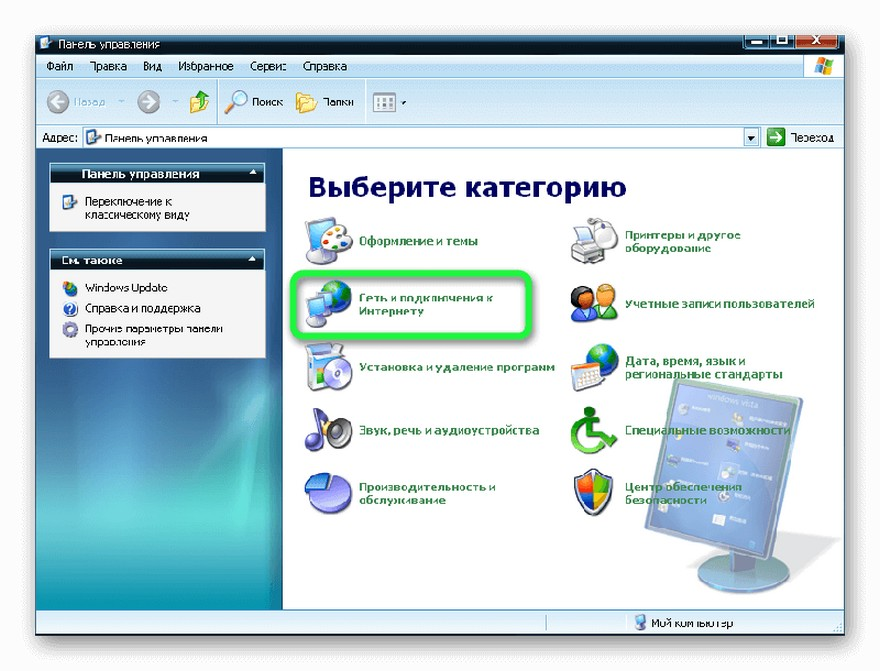 Kartinka-2.-Nastrojka-podklyucheniya-iz-Paneli-upravleniya.jpg