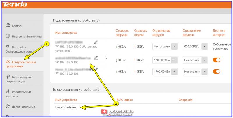 Podklyuchenyi-li-e`ti-dva-ustroystva-k-routeru-800x404.png