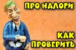 Proverit-svoyu-zadolzhennost-po-nalogam.png