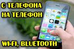 S-telefona-na-telefon.png