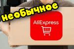 Neobyichnyie-shtuki-s-AliExpress.png